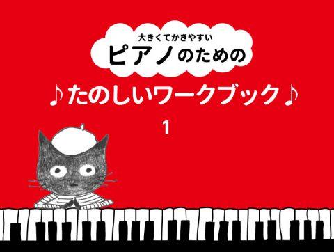 大きくてかきやすい ピアノのための たのしいワークブック1