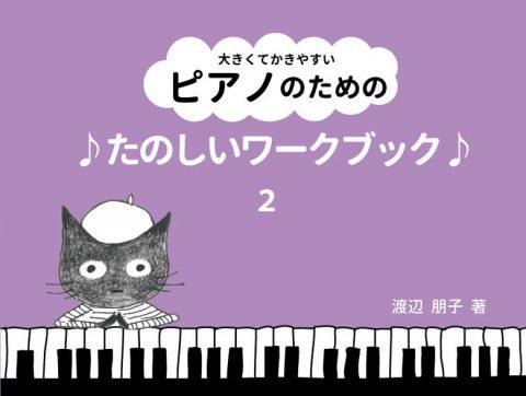 大きくてかきやすい ピアノのための たのしいワークブック2